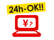 24時間OK